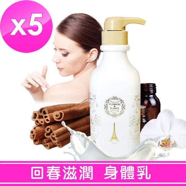 【愛戀花草】山羊奶 白檀香回春滋潤身體乳 (500ML / 五瓶組)