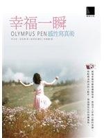 二手書博民逛書店《幸福一瞬:OLYMPUS PEN 感性寫真術》 R2Y ISBN:9862015535