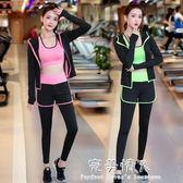 春夏季瑜伽服套裝女專業運動跑步健身房短袖短褲速幹顯瘦 完美情人精品館