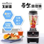 大家源 2L 養生調理機 TCY-677201 攪拌、磨粉、豆漿 果汁機 冰沙機 【刷卡分期+免運費】