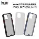 【贈玻保】hoda【iPhone 12 Pro Max 6.7吋】柔石軍規防摔保護殼 台灣公司貨 原廠盒裝 免運