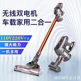 110v臺灣美國手持式車家兩用小型大吸力功率除螨充電無線吸塵器 設計師生活百貨