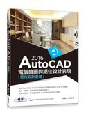 AutoCAD 2016電腦繪圖與絕佳設計表現(室內設計基礎)(附210分鐘基礎影音教學/範..