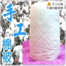 手工棉被/手工被/老師傅天然棉花製做/傳統被/雙人棉被6x7尺( 12斤 )【老婆當家】