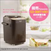 【配件王】日本代購 國際牌 SD-BMT1001 全自動製麵包機 一斤 另 精工 HBK-151