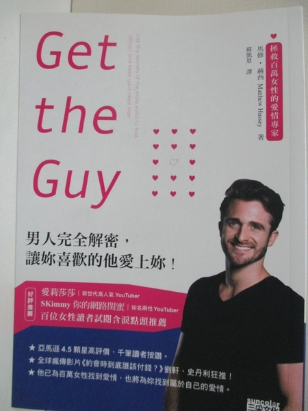【書寶二手書T1/兩性關係_IJW】Get the Guy:男人完全解密,讓妳喜歡的他愛上妳