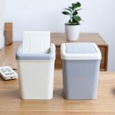 桌面垃圾桶茶幾紙簍小號塑料日式車上迷你搖蓋小垃圾筒帶蓋廢紙簍