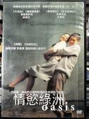 挖寶二手片-Z80-053-正版DVD-韓片【情慾綠洲】-薛耿求 文素利 朴吉秀 朴明申(直購價)