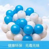 海洋球加厚0-3歲無毒寶寶彩色球波波球池嬰兒童室內玩具圍欄帳篷