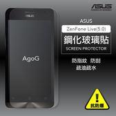 保護貼 玻璃貼 抗防爆 鋼化玻璃膜ASUS ZenFone Live(5.0) 螢幕保護貼