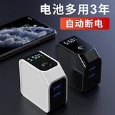 手機充電頭智能自動斷電充電器快充插頭適用安卓蘋果7iPhone8華為閃充 美眉新品