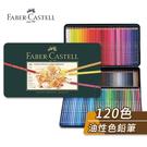 『ART小舖』德國Faber-Caste...