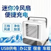 冷風機 迷你冷風機usb空調小風扇多功能水制冷便攜式家用宿舍神器二代加濕器空調風扇【免運費】