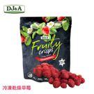 ★破盤下殺↘DJ&A澳洲果乾-冷凍乾燥草莓50g