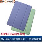 【默肯國際】My Colors液態膠系列 APPLE iPad 9.7吋 新液態矽膠 絲滑柔軟休眠喚醒 三折平板保護殼