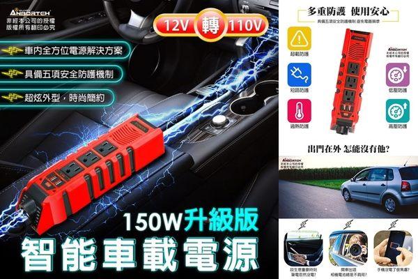 權世界@汽車用品 安伯特ANBORTEH 智能車載150W電源轉換器 12V轉110V+USB ABT-E028