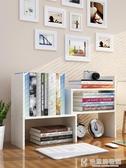 書桌上學生書架簡易辦公室桌面置物架子簡約兒童收納宿舍小型書柜快意 網