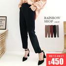 顯瘦單釦西裝褲-I-Rainbow【A092402】