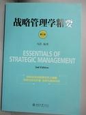 【書寶二手書T3/財經企管_EDO】戰略管理學精要(第二版)_正廣