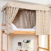 大學生宿舍下鋪遮光布床簾寢室上鋪防塵頂窗簾神器簾子男女碎花  巴黎街頭