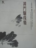 【書寶二手書T1/宗教_CRR】禪門驪珠集〈禪修指引系列〉_聖嚴法師編集