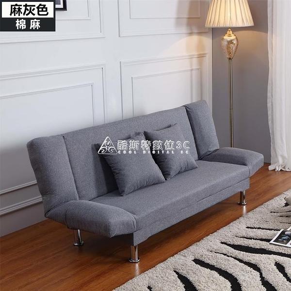 床沙發睡覺少女布沙發小戶型休息三人房間經濟型碎花布藝陽臺 酷斯特數位3c YXS