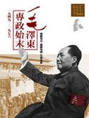 (二手書)毛澤東專政始末(1949-1976)