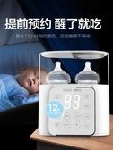暖奶器 卡米西溫奶器消毒器二合一奶瓶恒溫自動暖奶器智能保溫嬰兒熱奶器 寶貝計畫