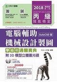丙級電腹D異U機械設計製圖學術科通關寶典(AutoCAD版) 2018年(附贈O