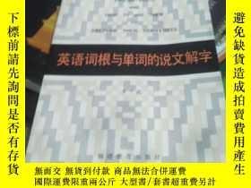 二手書博民逛書店罕見英語詞根與單詞的說文解字(1984年1版1印)品好18501