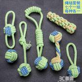 繩結編織寵物狗狗玩具耐咬磨牙繩球狗咬繩金毛薩摩耶哈士奇大型犬 3C優購