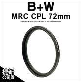 德國 B+W MRC CPL 72mm 多層鍍膜環型偏光鏡 Schneider信乃達製造★可分期★薪創數位