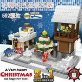 組裝積木我的世界兼容積木7兒童益智拼裝6-10歲男孩子12玩具8村莊房子wy【全館85折】