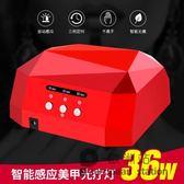 光療機/鉆石型美甲燈36W速干感應雙光源led光療烤燈烘干機美甲工具「歐洲站」