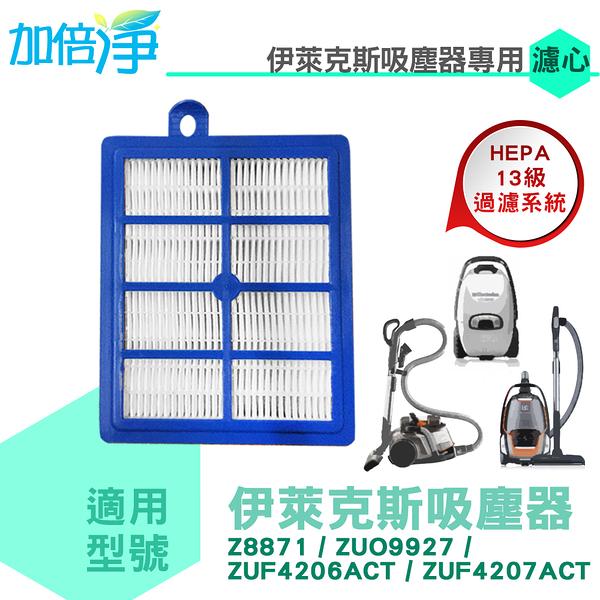 加倍淨 HEPA13級過濾網 適用伊萊克斯吸塵器 ZUO9927、Z8871 ZUF4206ACT ZUF4207ACT、ZUF4303REM、ZUS4065PET
