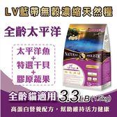LV藍帶無穀濃縮天然貓糧3.3LB(1.5Kg) - 全齡用  (太平洋魚類+膠原蛋白)