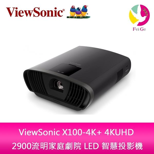 分期0利率 ViewSonic X100-4K+ 4KUHD 2900流明家庭劇院 LED 智慧投影機 公司貨 保固4年