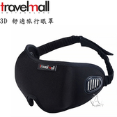 【A Shop】Travelmall-3D 舒適旅行眼罩 旅行必備 搭機必用