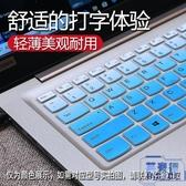 筆記本鍵盤膜14寸15.6電腦保護貼膜防塵罩墊套【英賽德3C數碼館】