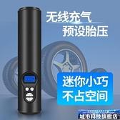 充氣泵 無線車載充氣泵自行公路電瓶電動摩托車輪胎便攜式家用充電打氣筒 城市科技
