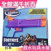 日版 孩之寶 Nerf Fortnite 兒童射擊水槍 水鐵砲 E6875 戲水玩具水槍【小福部屋】