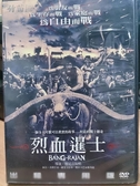 挖寶二手片-N09-040-正版DVD-泰片【烈血暹士】-一個令人可歌可泣真實的故事 村莊的戰士傳奇(直購