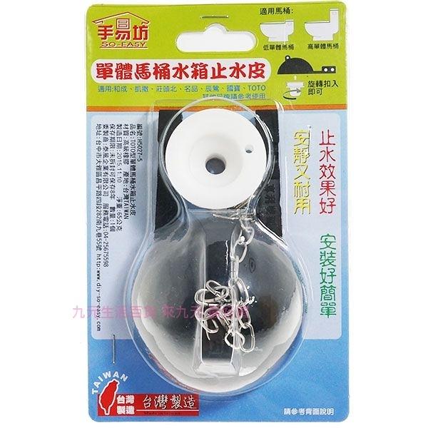 【九元生活百貨】TOTO型單體馬桶水箱止水皮 馬桶落水皮