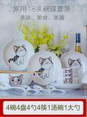 碗碟套裝18頭泡面湯碗盤家用組合吃飯陶瓷餐具可愛中式碗筷盤子【免運直出】