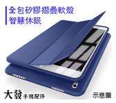 【大發】iPad Mini 4 矽膠防摔 散熱 平板保護套 智慧休眠 熱賣 高質感 輕軟 四角固定防摔