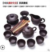 茶具豪峰紫砂功夫茶具套裝家用茶杯簡約全自動磁爐茶臺茶道實木茶盤LX爾碩數位