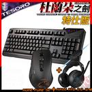 [ PC PARTY  ]  送滑鼠耳機 鐵修羅 TESORO Durandal 杜蘭朵劍 特仕版 青軸中文 機械式鍵盤
