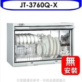 (無安裝)喜特麗【JT-3760Q-X】60公分懸掛式烘碗機白色