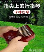 卡林巴拇指琴拇指鋼琴10音手指琴簡單易學樂器卡林巴琴便攜式  夢想生活家