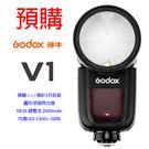 【預購】GODOX 神牛 V1 2.4G無線 圓形球頭 TTL機頂閃光燈 For C/N/S/O 公司貨★刷卡免運★薪創數位